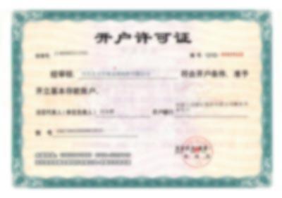 银行开户许可证-河北宏安管廊金属构件有限公司