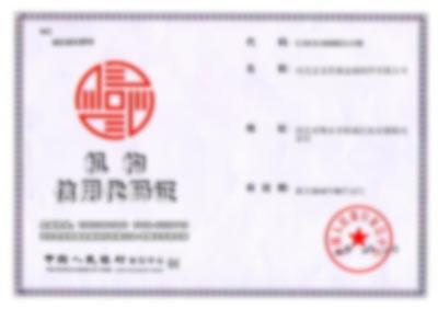 机构信用代码证-河北宏安管廊金属构件有限公司