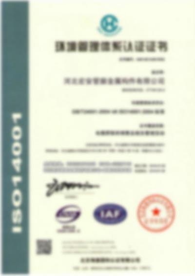 14001环境认证-河北宏安管廊金属构件有限公司