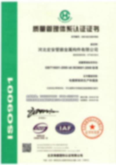 ISO9001质量认证-河北宏安管廊金属构件有限公司