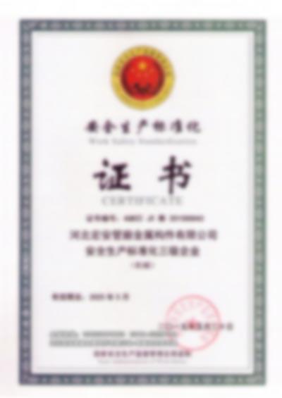 安全生产标准化-河北宏安管廊金属构件有限公司