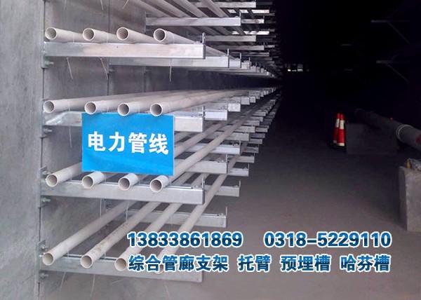 综合管廊智能滑槽支架