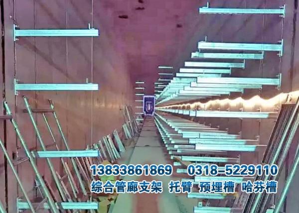 管廊智能滑槽支架