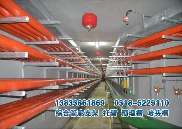 管廊预埋槽支架