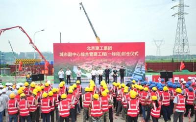北京城市副中心行政办公区综合管廊