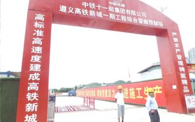 贵州遵义高铁新城地下管廊