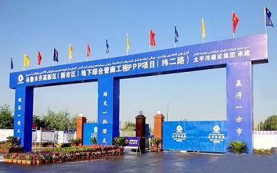 新疆乌鲁木齐地下综合管廊